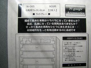 C0801a070
