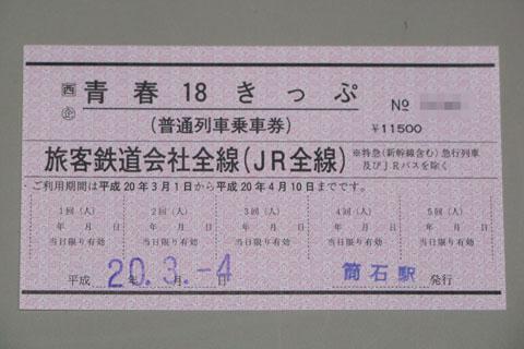C0803r101