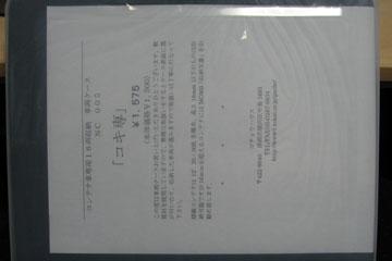 C0923n108